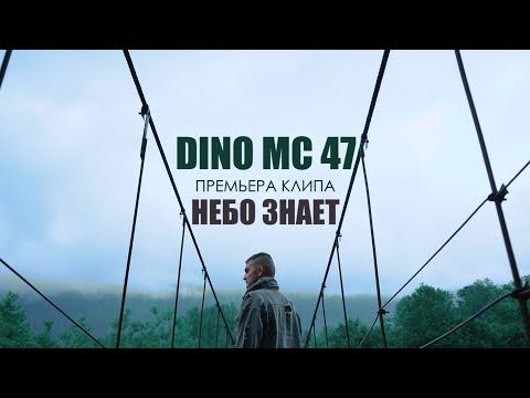 Смотреть клип Dino Mс47 - Небо Знает