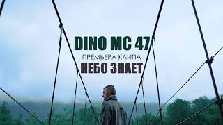 Dino MС47 - Небо знает