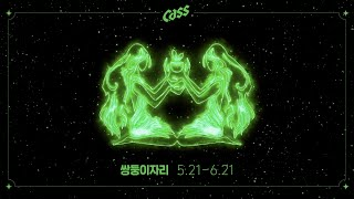 [Cass] 2020년 별자리 운세 - 쌍둥이자리 편