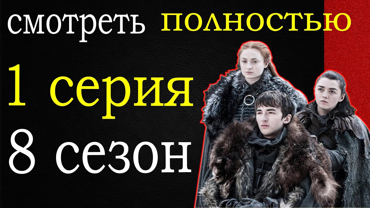 «Игра Престолов (GoT) 8 Сезон 3 …