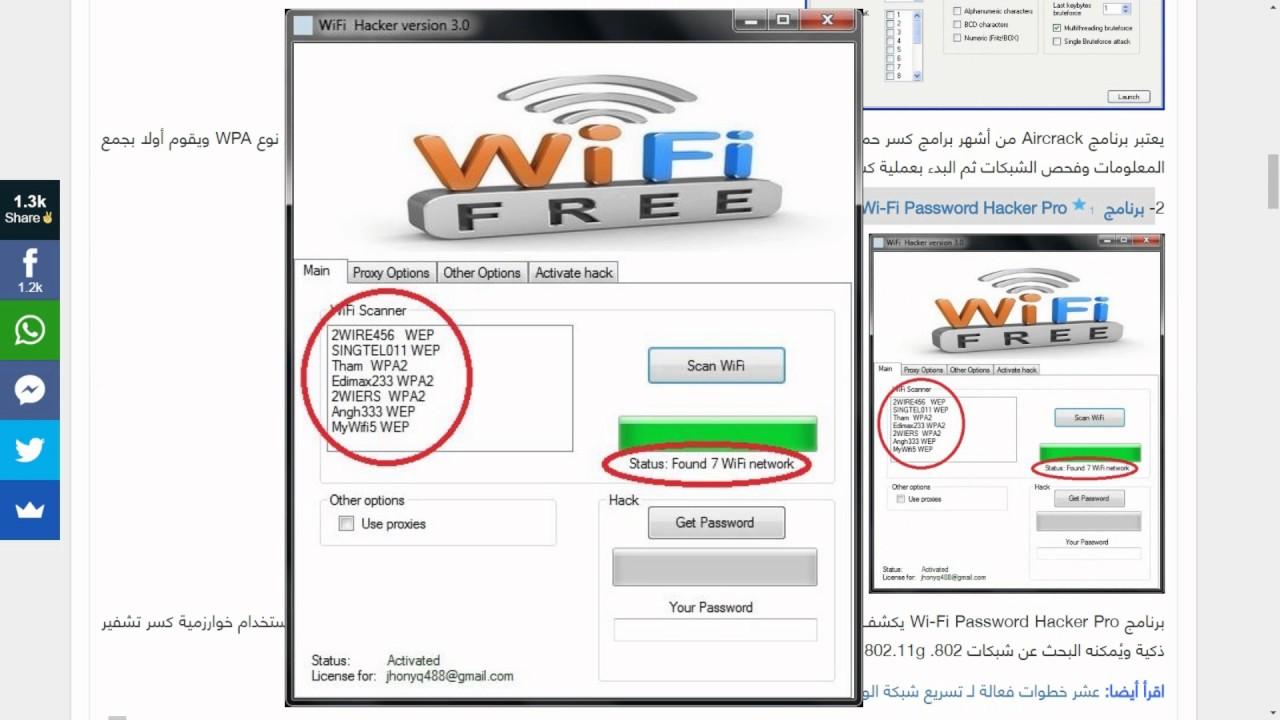 wi5 username password hack