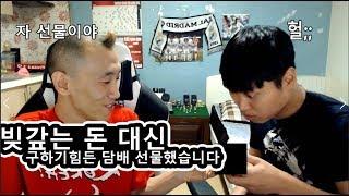 [남구] 흡연맨 이병욱에게 드디어 모든 빚을 청산하였습니다..