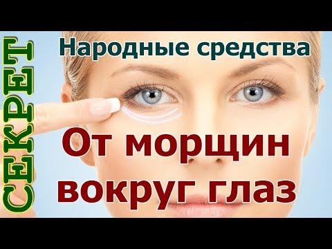 Как убрать морщины вокруг глаз народными средствами