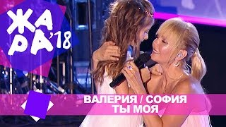 Валерия и София  - Ты моя (ЖАРА В БАКУ Live, 2018)