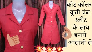 Coat collar neck kurti (A line pattern) हिंदी.
