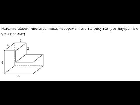 Стереометрия. ЕГЭ. Найти объем многогранника - все двугранные углы прямые
