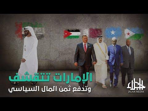 الفاضحة 57- الإمارات تقف على حافّة الإفلاس