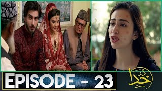 Darr Khuda Say Episode 23 || #DarrKhudaSay Episode 24 Promo_Teaser ||New Epi FullReview -HAR PAL GEO
