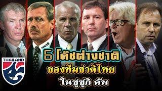 6-กุนซือ-ชาวต่างชาติ-ที่คุมทีมชาติไทย-ในซูซูกิ-คัพ-มีใครที่ได้ชูถ้วยนี้บ้าง-ใครปัง-ใครพัง-ไปดู