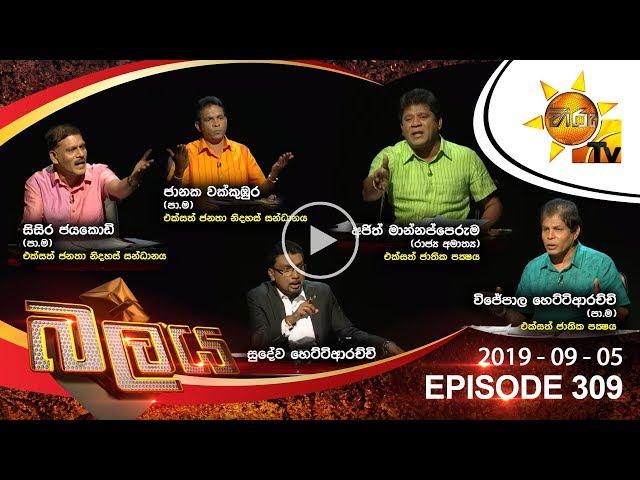 Hiru TV Balaya | Episode 309 | 2019-09-05