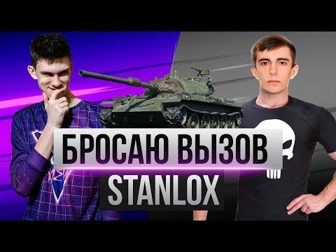 БРОСАЮ ВЫЗОВ Stanlox - ЛУЧШЕМУ ИГРОКУ WoT! ЛУЧШАЯ СЕРИЯ БОЕВ НА STB-1!