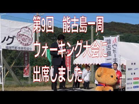 福岡市長高島宗一郎 第9回 能古島一周ウォーキング大会に出席しました
