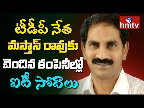 IT Raids On TDP Masthan Rao BMR Groups   Nellore   Telugu News   hmtv