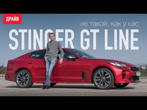 Kia Stinger 2.0 AWD GT Line тест драйв с Михаилом Петровским
