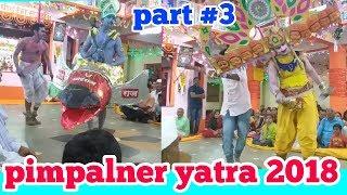 Sri khandoji Maharaja yatra pimpalner ...pimpalner yatra part #3