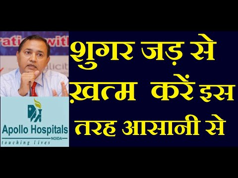 Cure of Diabetes Permanently Without Medicine by Natural Therapy | Guaranteed cure diabetes in Hindi