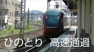 近鉄電車  特急  ひのとり  通過  近鉄80000系   名阪特急