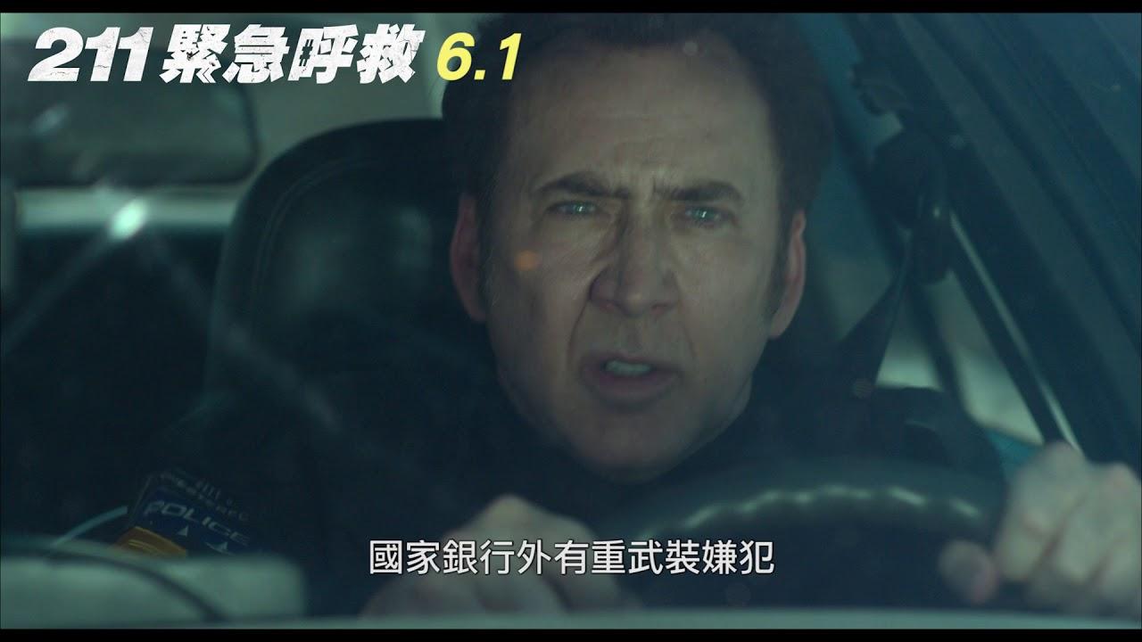 【211緊急呼救】官方正式預告 6.1(五)震撼出擊 - YouTube