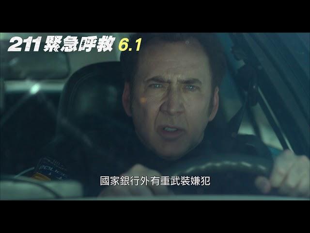 【211緊急呼救】官方正式預告 6.1(五)震撼出擊