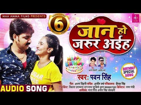 Pawan Singh - जान हो जरूर अईहा - New Bhojpuri Song - Jaan Ho Jarur Aiha - Birthday Special Song 2020