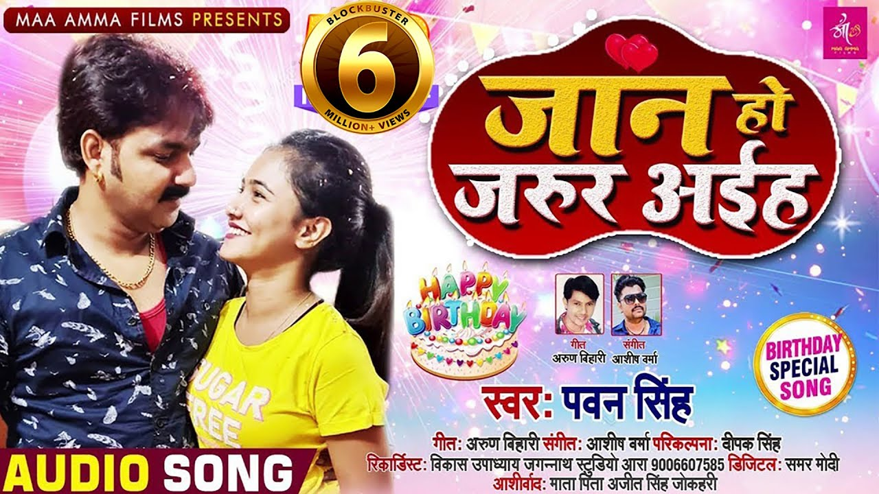 Pawan Singh - जान हो जरूर अईहा - New Bhojpuri Song - Jaan Ho Jarur Aiha - Birthday Special Song 2020