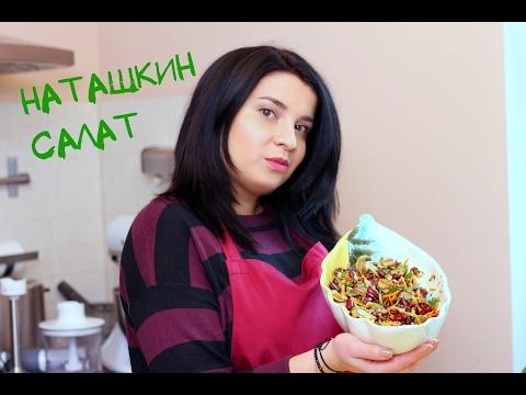Наташкин Салат с Фасолью и Грибами для шумной компании - На мой вкус!