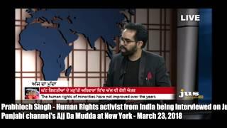 Ajj da mudda | Talk show | Jus Punjabi | Prabhloch Singh - Human Rights activist from Punjab, India