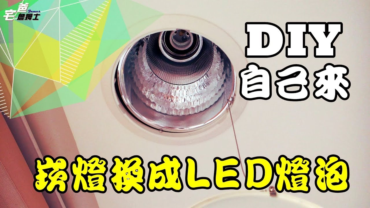 [DIY] 省13瓦!! 換嵌燈燈泡自己來!! DIY換LED燈泡!! [教學] [宅爸詹姆士] - YouTube