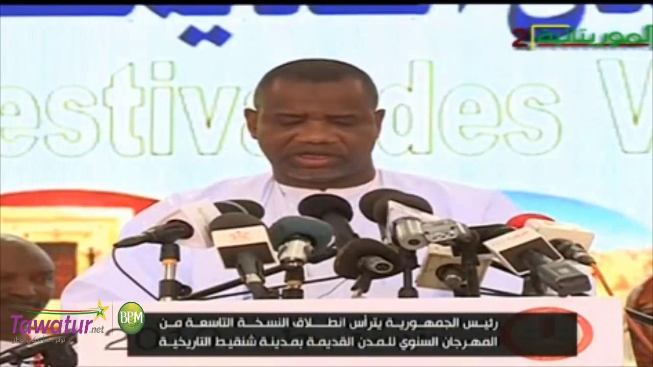 كلمة الدكتور سيدي محمد ولد الغابر وزير الثقافة - افتتاح مهرجان المدن القديمة بمدينة شنقيط