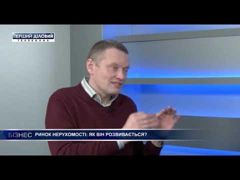 Иван Кудояр. Рынок недвижимости: как он развивается?