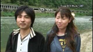 09.5.23に行われた「Team ECO Work!107」の活動記録番組(アナログ) ※こ...