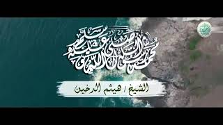 اللهم صلي وسلم وبارك على سيدنا محمد  الشيخ . هيثم الدخين
