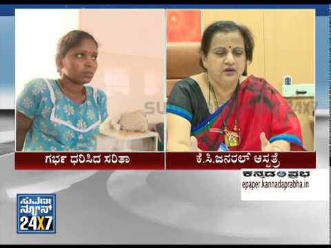 Bangalore lady becomes pregnant even after family planning operation - ನ್ಯೂಸ್ ಹೆಡ್ಲೈನ್ಸ್ - 28 Apr 14