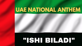 ishi biladi national anthem of uae النشيد الوطني للامارات uae national anthem