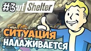 Fallout Shelter Прохождение - Ситуация налаживается - Часть 3