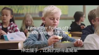 需求就在身邊 - 挪威感人公益廣告【中文字幕by墨帆】