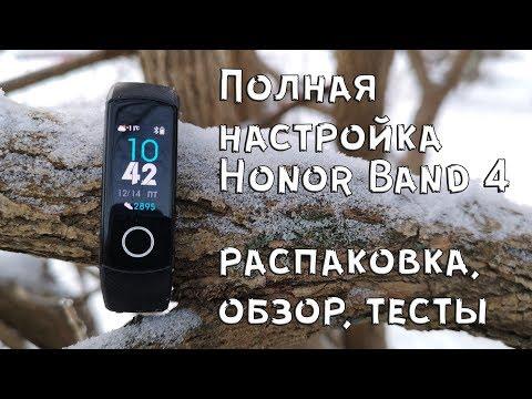 Huawei Honor Band 4 полная настройка II Что и как он умеет ?