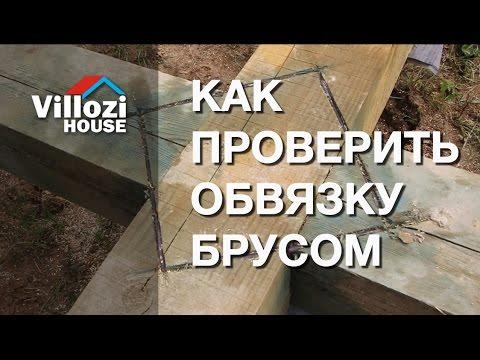Принимаем обвязку свайного фундамента деревянным брусом СИП дома. Виллози Хаус