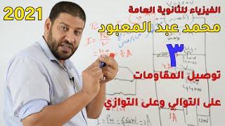 الفيزياء للثانوية العامة 2021 | المحاضرة 3 | توصيل المقاومات