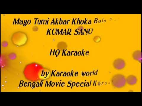 Maa Go Tumi Ekbaar Khoka Bole DakoKaraoke  Kumar Sanu -9126866203