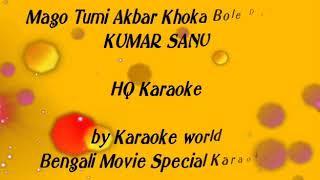 Maa Go Tumi Ekbaar Khoka Bole DakoKaraoke |Kumar Sanu -9126866203