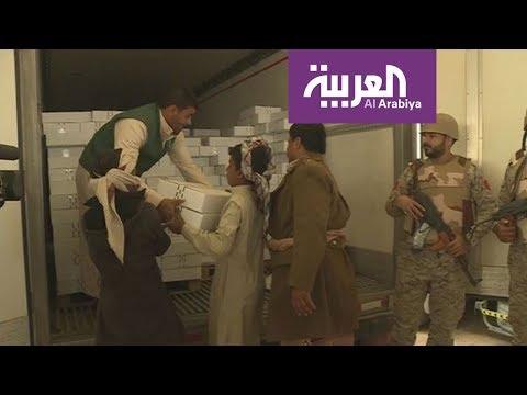 شاهد.. بدء وصول المساعدات إلى اليمن  - نشر قبل 49 دقيقة