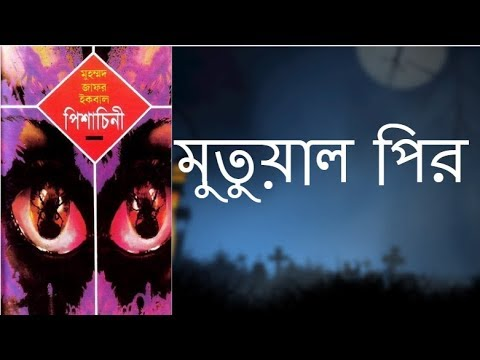 Audio Book Bangla. Pishachini. Mutuyar Pir. Zafar Iqbal