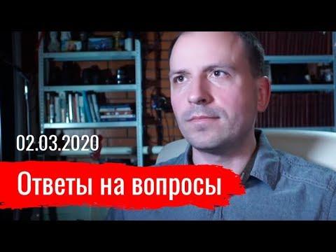 Константин Сёмин. Ответы на вопросы 02.03.2020