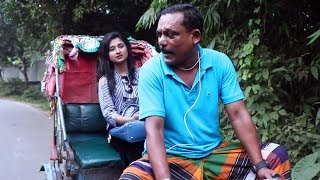 Facebook Rikshawala Bangla Short Film 2018 ft Badol, Mehek, Munna