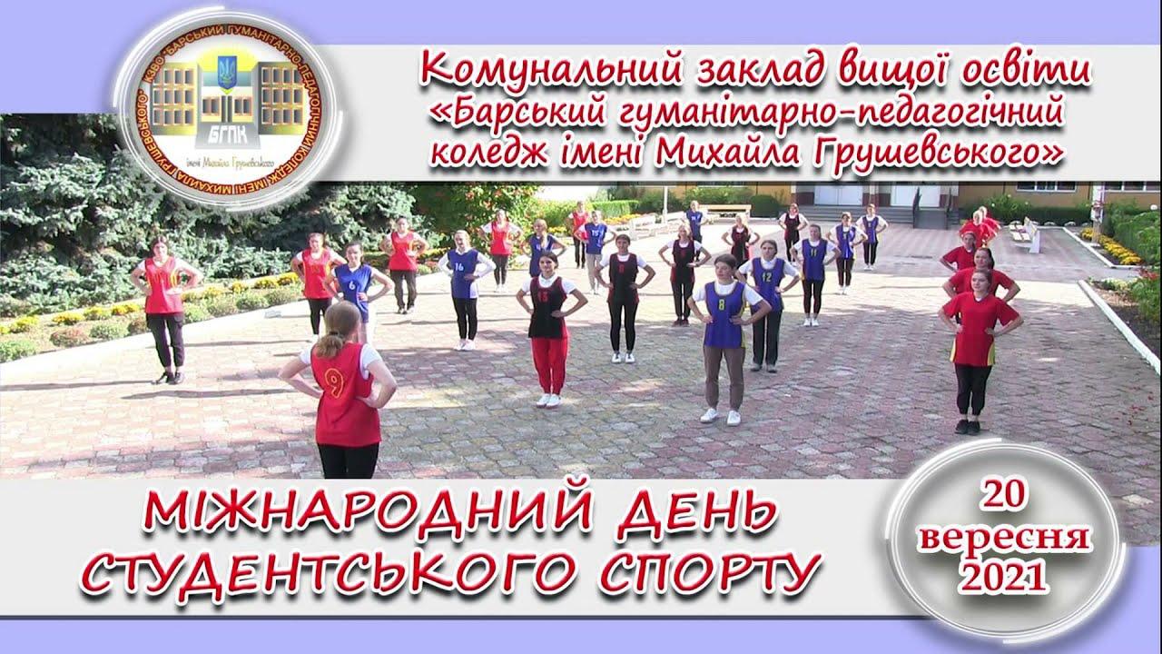 Коледж відзначає Міжнародний день студентського спорту