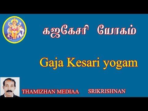 கஜகேசரி யோகம் | Gaja Kesari Yogam | Kaja Kesari Yogam | Guru Chandran Based Yogam
