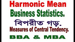 Harmonic mean, Business Statistics, Chapter 3, Central tendency, Bangla tutorial, BBA, MBA