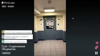 США: Студенческое Общежитие (Todd Prince)