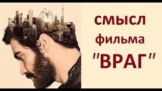 """Объяснение смысла фильма """"Враг"""" / Enemy 2013 Дени Вильнева"""